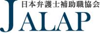 JALAP 日本弁護士補助職協会